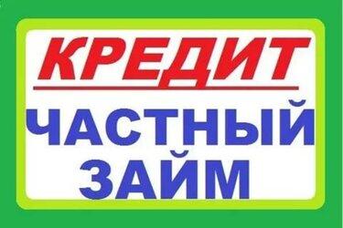Частный займ в казахстане без предоплаты