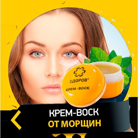 Крем-воск от морщин в Барнауле