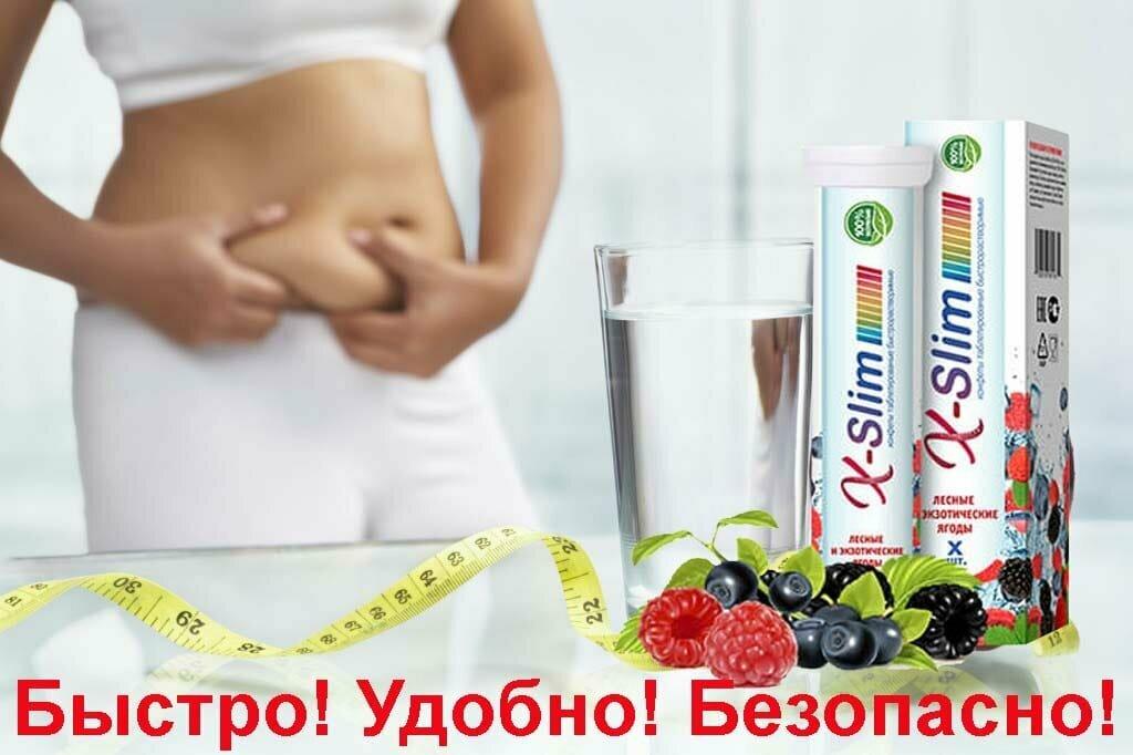 Купить препарат для похудения slim