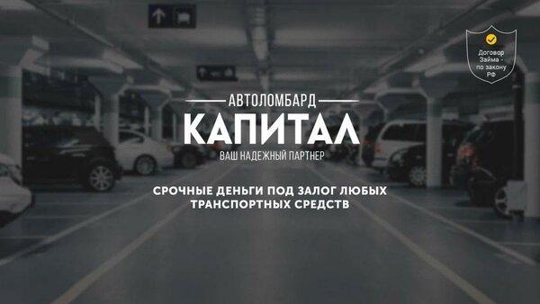 Автоломбард в надыме залог под авто армавир
