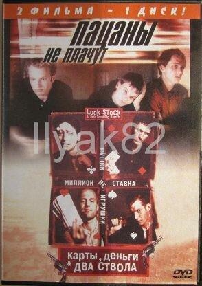 карты деньги два ствола фильм 1998 гоблин заявка на кредит в восточный банк онлайн ответ сразу