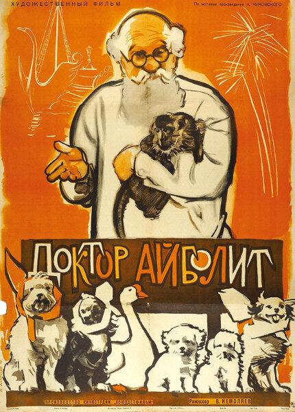 Доктор Айболит (СССР, 1938 год) смотреть онлайн