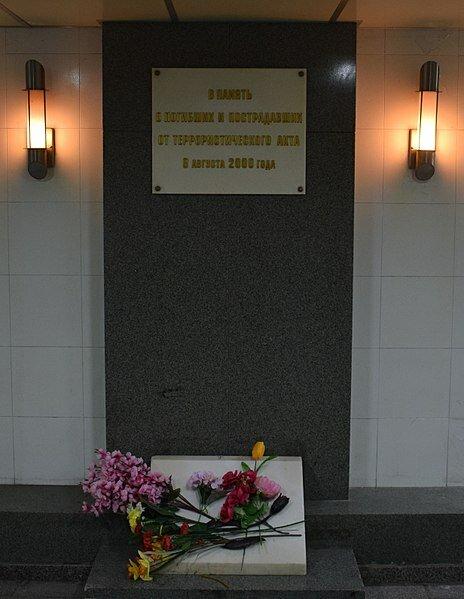 8 августа 2000 года вМоскве совершен террористический акт в подземном переходе под Пушкинской площадью