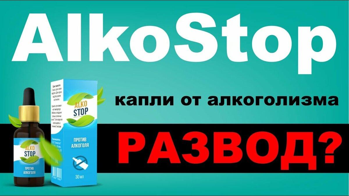 AlkoSTOP от алкоголизма в Козельске