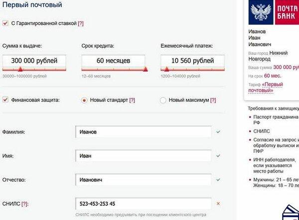 Онлайн заявка на кредит 10000 совкомбанк онлайн кредит рубцовск