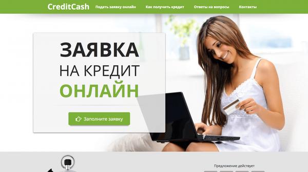 Онлайн заявка кредит томск официальный сайт ржд инвестирует в