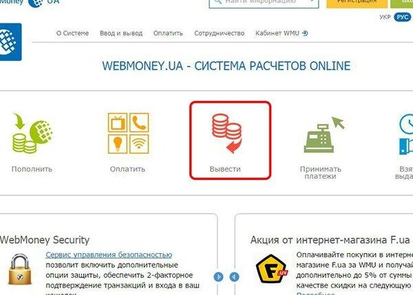 Как вывести деньги с вебмани на карту сбербанка без комиссии