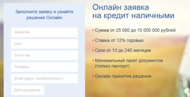 ставки по кредитам в банках омска