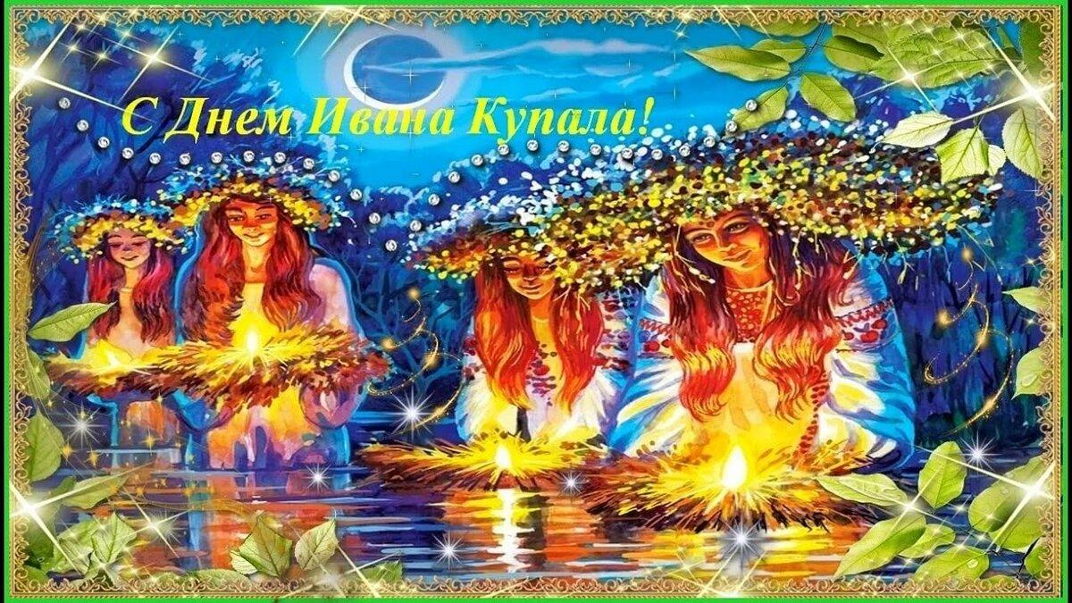 Самые красивые открытки с праздником ивана купала
