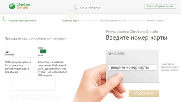 мобильный интернет банк девон кредит