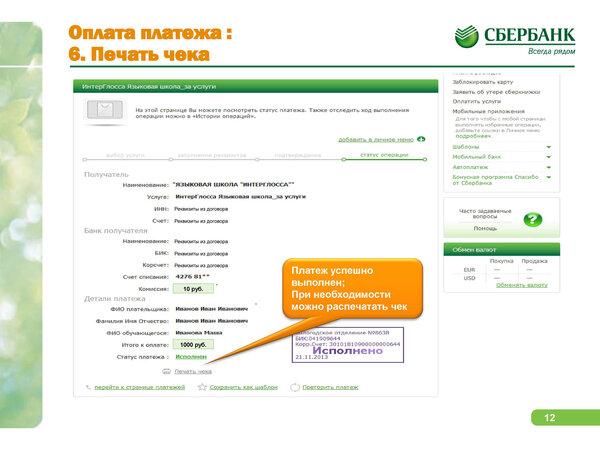 Порядок получения кредита через сбербанк онлайн