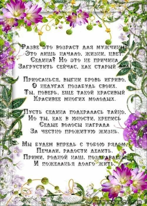 Поздравление с днем рождения папы и дедушки в стихах