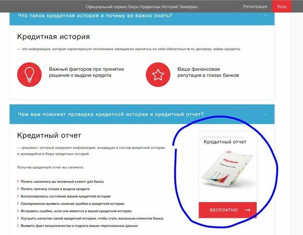 где можно узнать кредитную историю бесплатно в челябинскезаймы онлайн на банковский счет по всей россии
