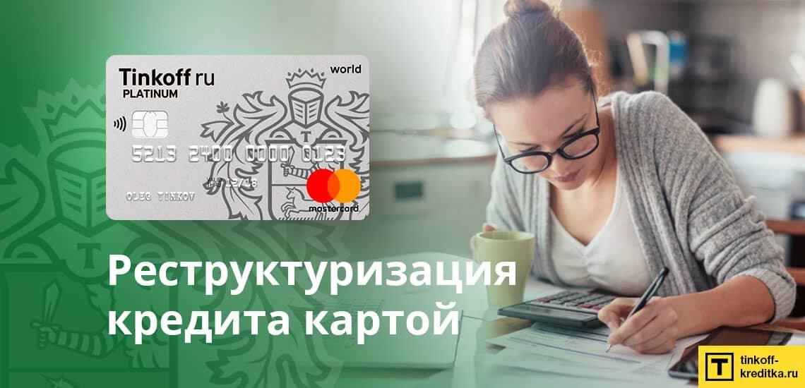 тинькофф реструктуризация кредитной карты