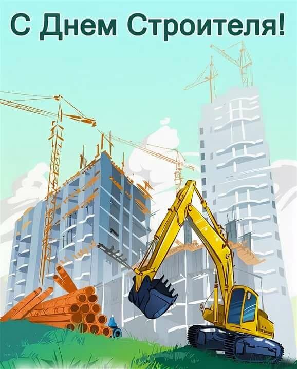 Поздравление с завершением строительства