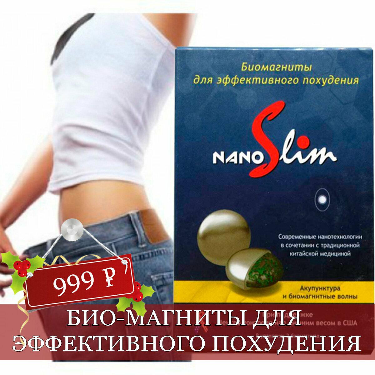 Магниты для похудения отзыв