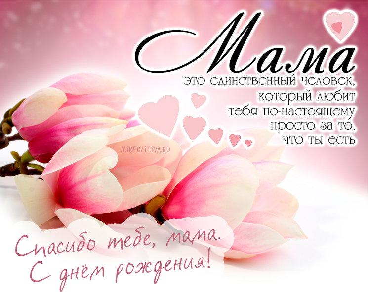 Картинка, поздравление с днем рождения маме от дочки картинки