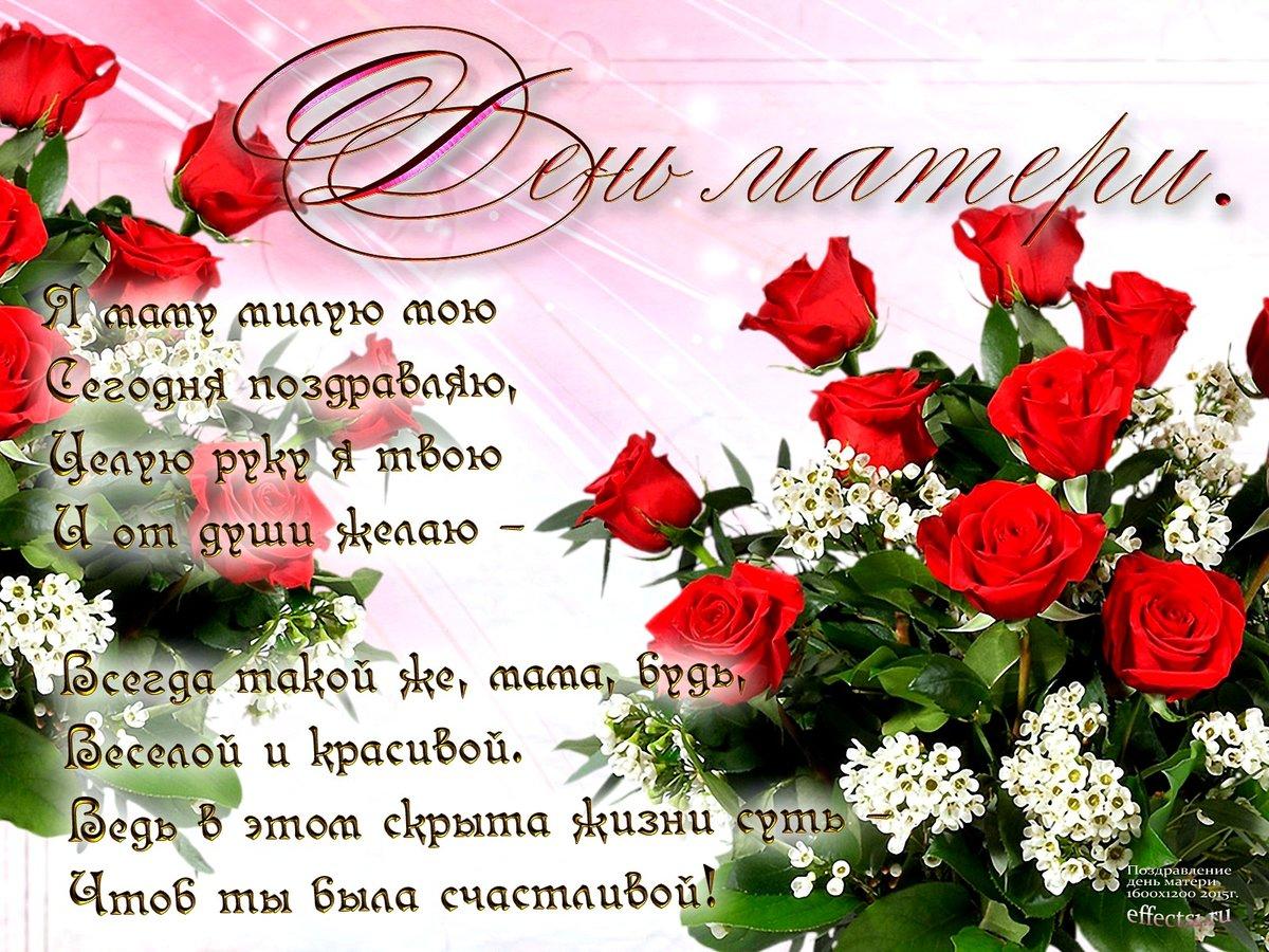 С днем матери открытки красивые стихи.цветы