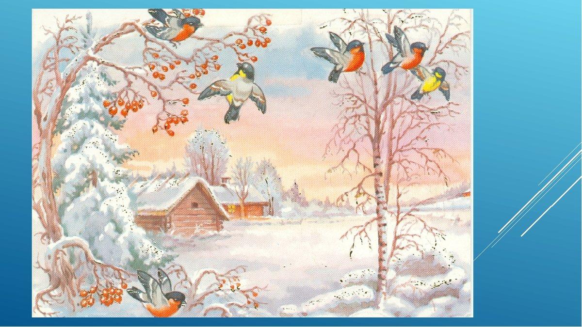 Открытки с зимой старые, рисунки изо картинки