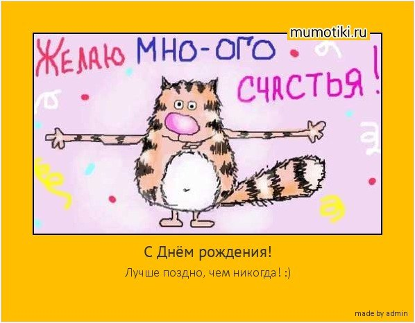 милый открытка прости что забыл про день рождения госпожа мода