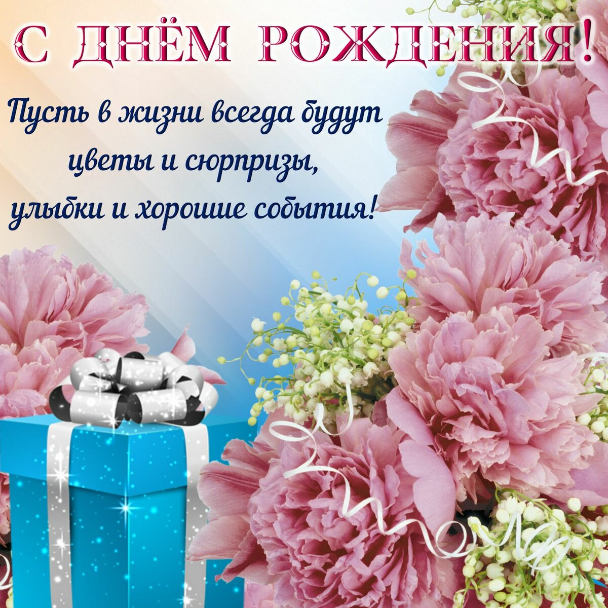 Открытка, очень красивые с днем рождения поздравления открытки женщине