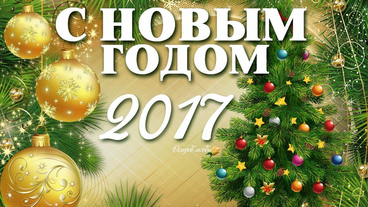 Новогодняя открытка 2017