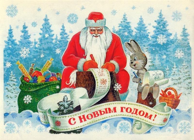 Новогодние красивые открытки ссср, картинки надписями