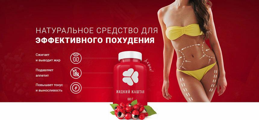 Наиболее эффективное и безопасное средство для похудения