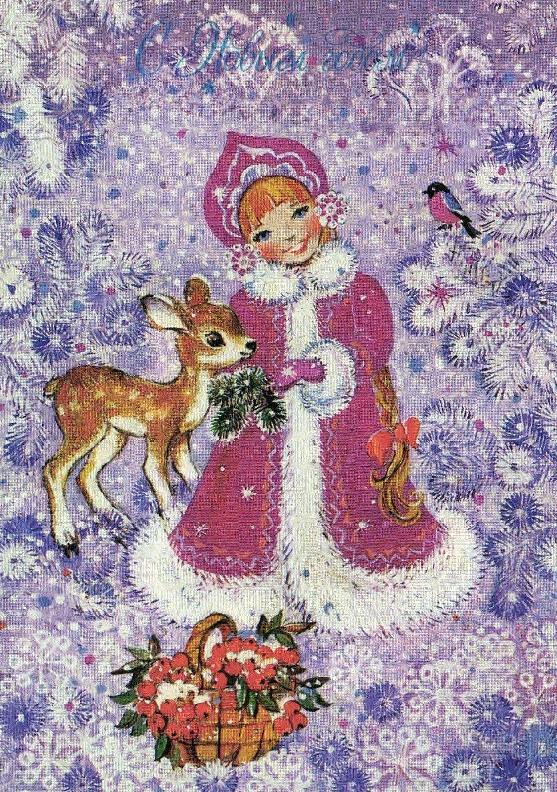 Новогодние открытки со снегурочками