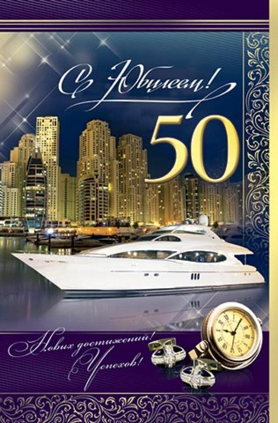 Поздравления открытки с днем рождения мужчине 50 лет