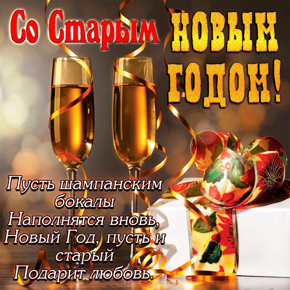 Старый новый год прикольные поздравления фото