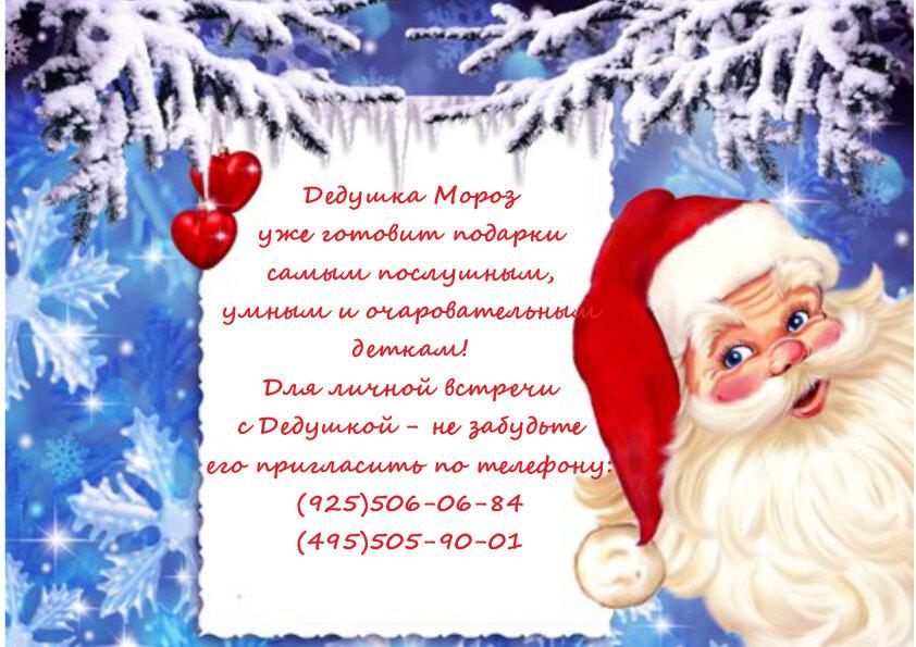 Для, новогоднее поздравление деда мороза открытка