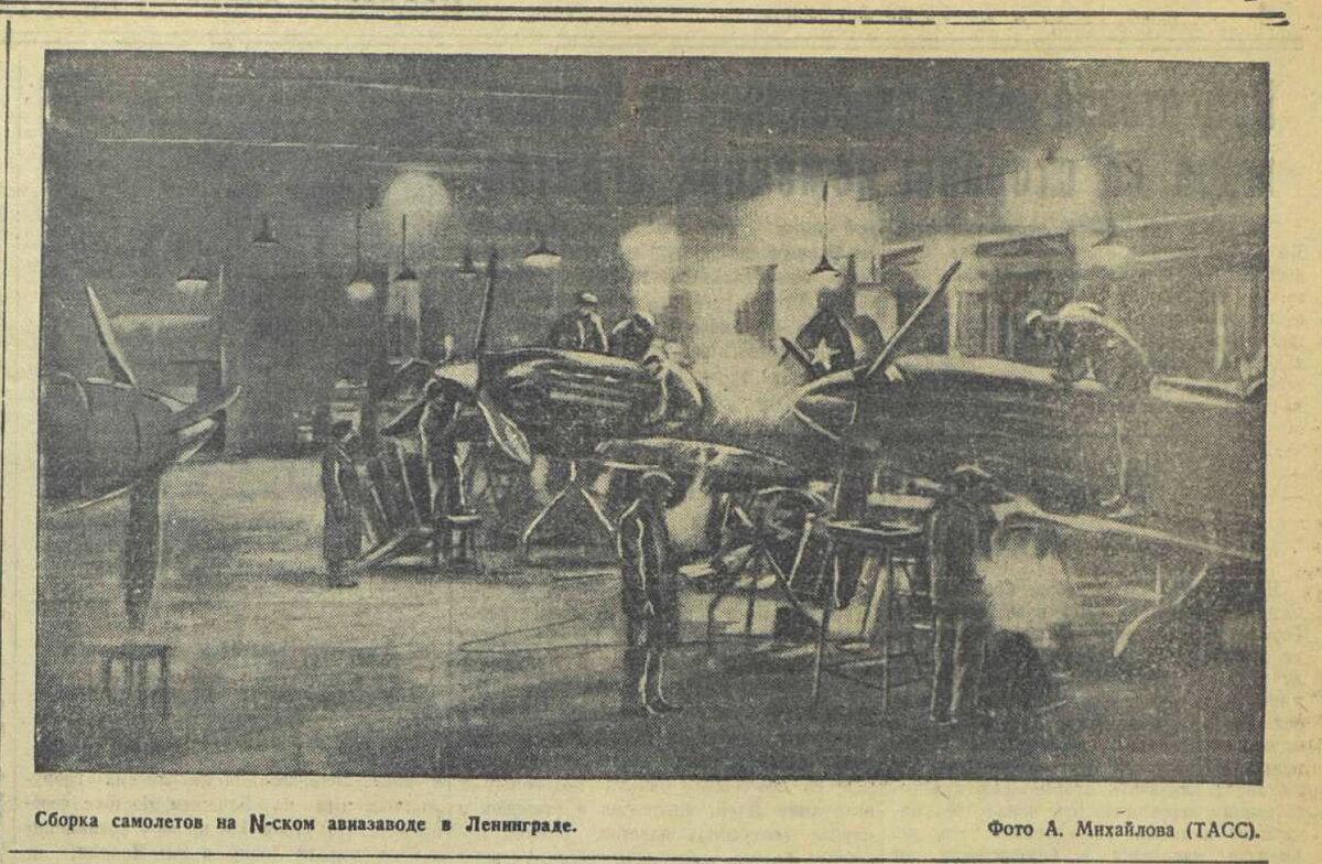 «Известия» №301, 21 декабря 1941 года