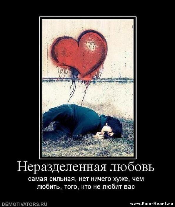 Картинки, безответная любовь открытки