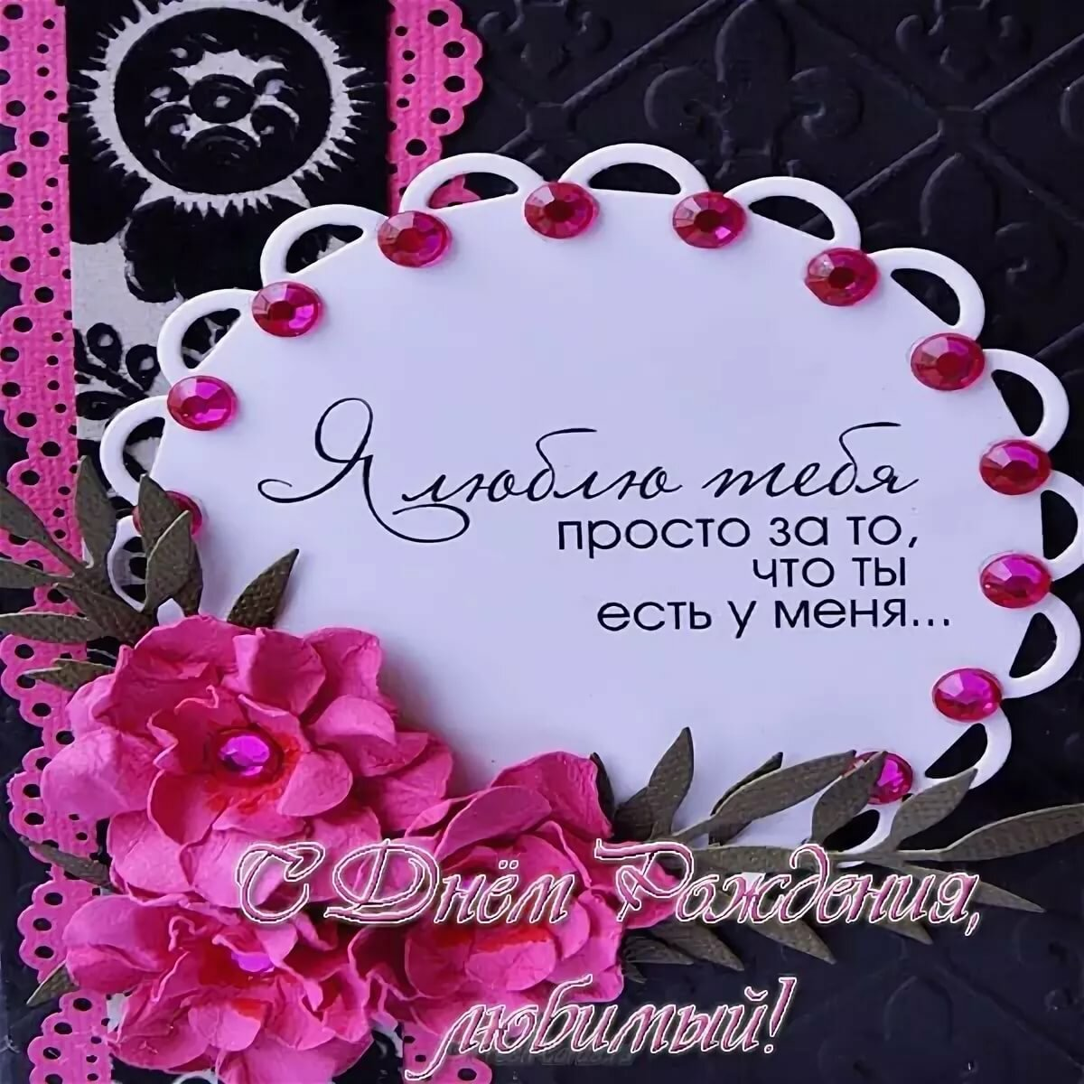 Про, открытки на день рождения для любимого человека
