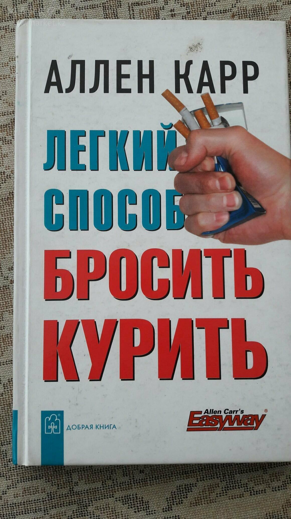 Как бросить курить марихуану книга на какой орган хуже всего влияет марихуана