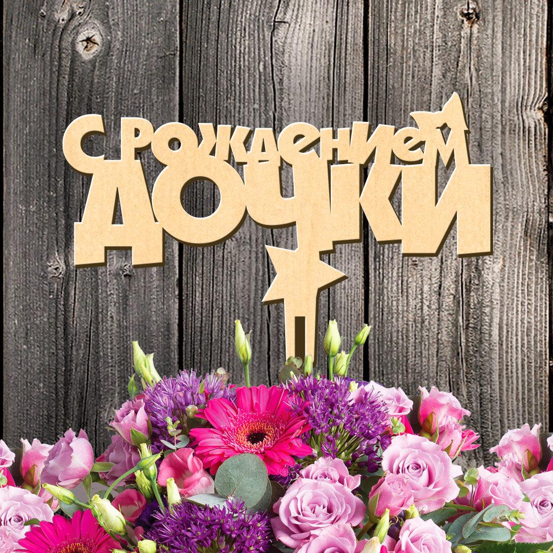 Написать открытку, красивые открытки с цветами для дочери