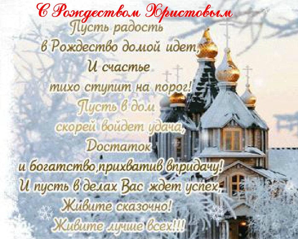 Стихи открытки рождественские, новому 2015 кронштадт