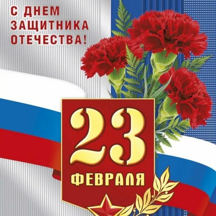 Поздравления защитнику отечества открытки, детский