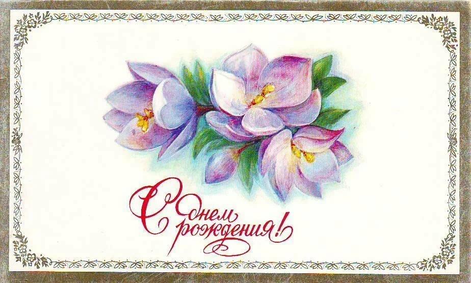 Открыток, открытки ссср с юбилеем женщине