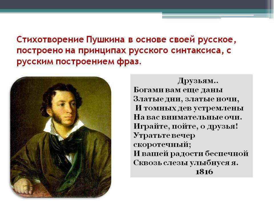 Пушкин стихи стихи