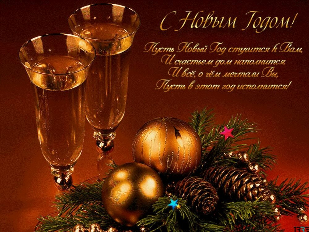 Картинки, открытки к новому году уже с поздравлениями