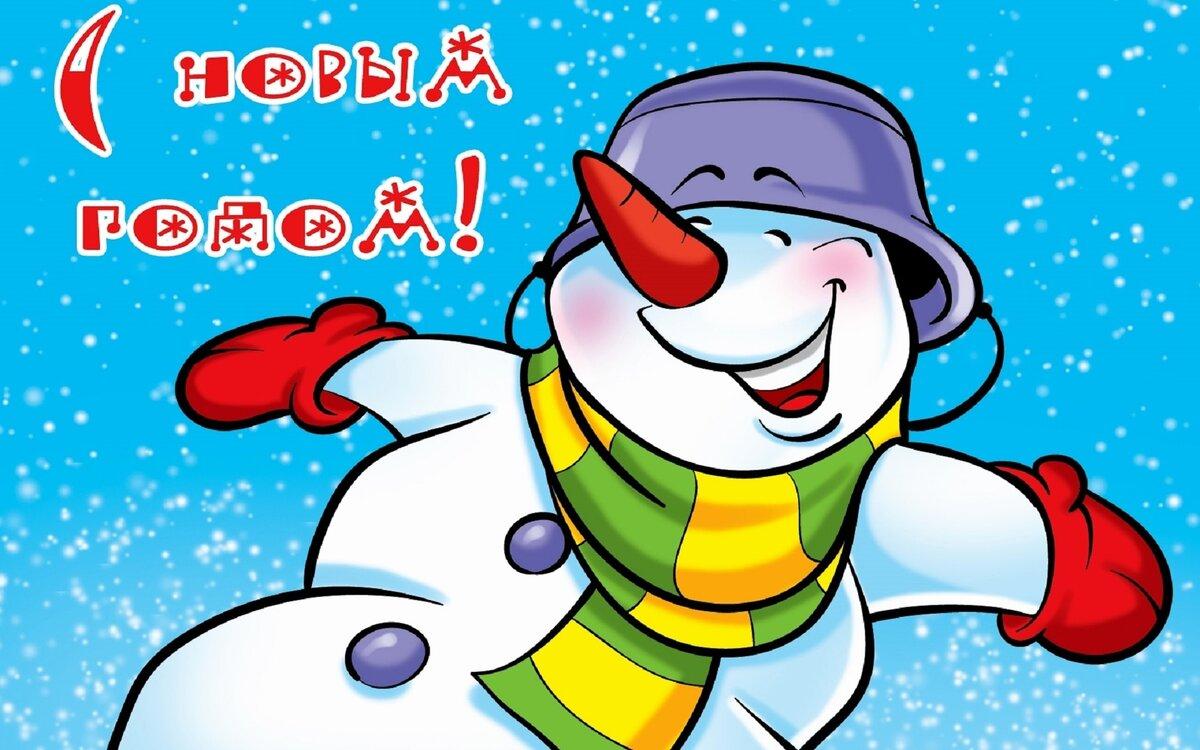 Открытки с снеговиком на новый год