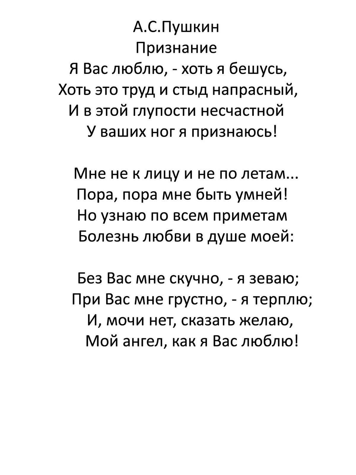 Самые распространенные стихи