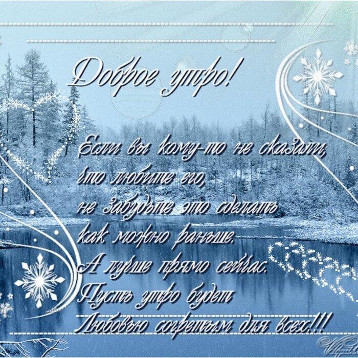 Поздравления с зимним утром в видео картинках