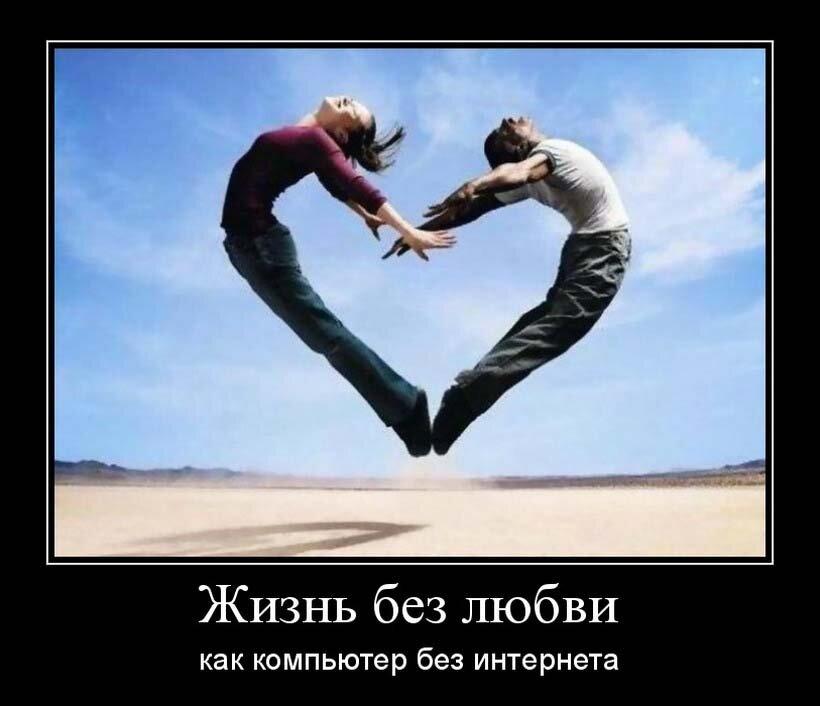 Докажи свою любовь демотиваторы