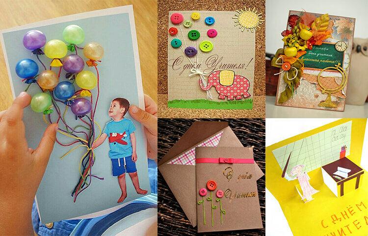 Как можно красиво сделать открытку на день учителя