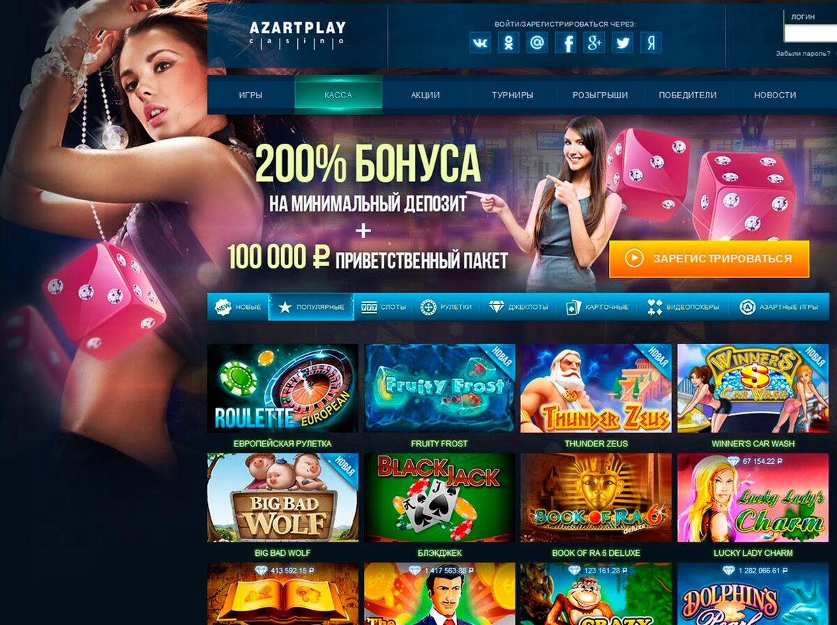 фото Зеркало azartplay casino