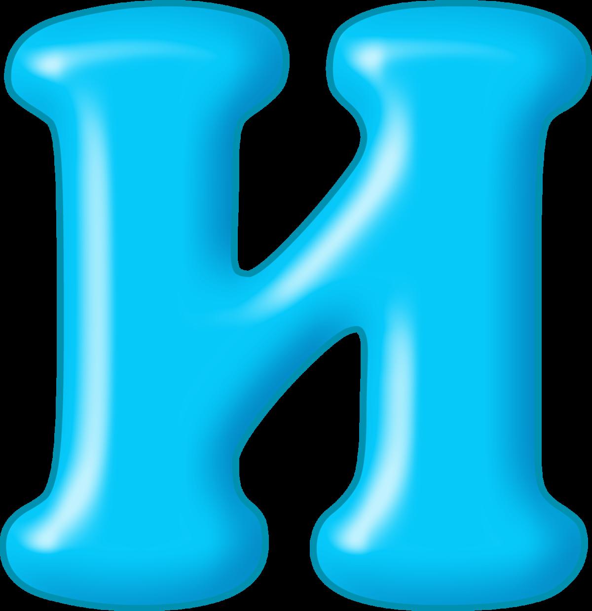 Картинки буквы на прозрачном фоне