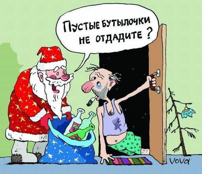 Про новый год смешные картинки